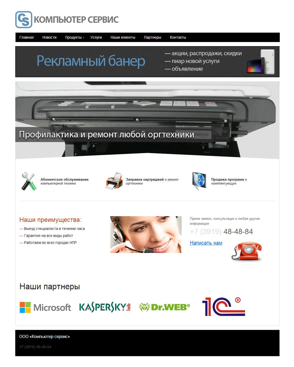 Разработка сайта для «Компьютер-сервиса»