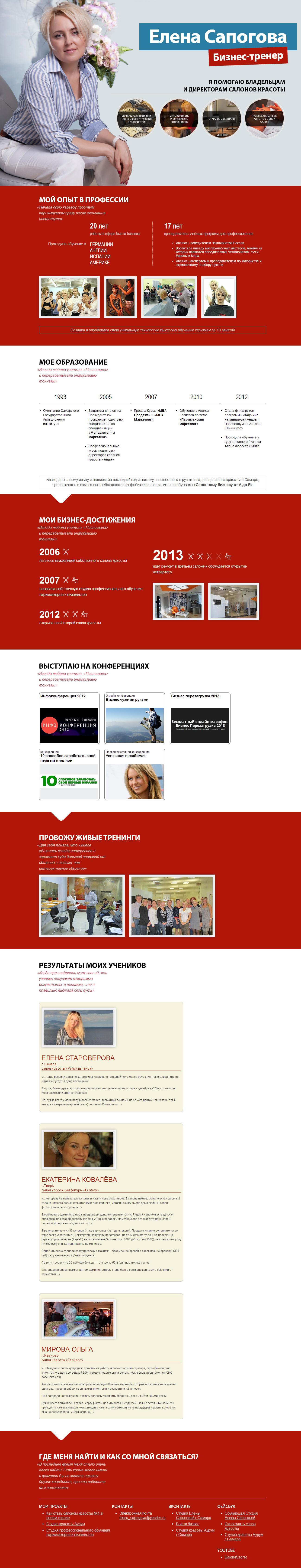 Персональная страница Елены Сапоговой