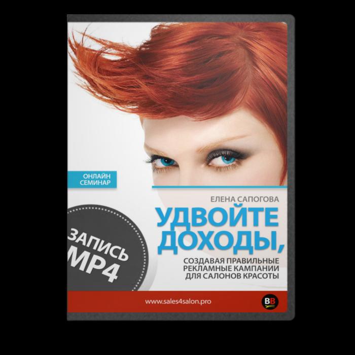 Обложка диска «Удвойте доходы» для Елены Сапоговой