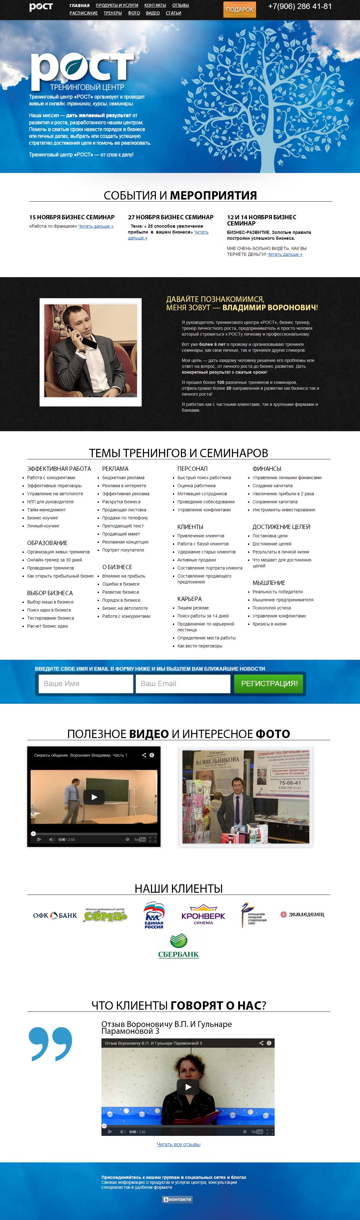 Сайт тренингового центра «Рост» для  Владимира Воронович