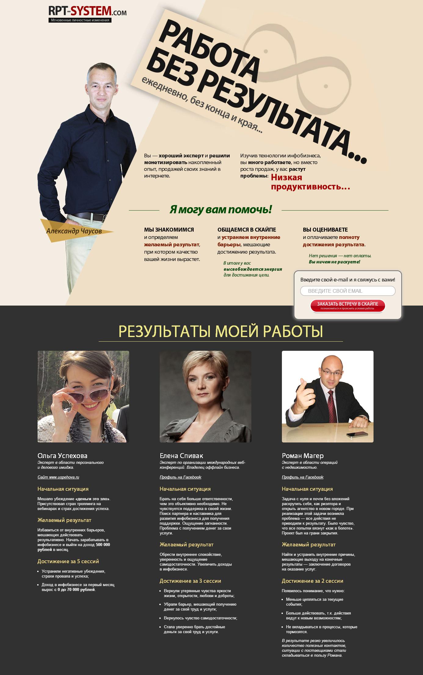 Сайт заказа персональных консультаций у Александра Чаусова
