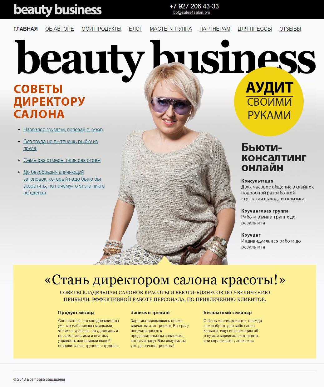Сайт «Beauty Business» для Елены Сапоговой