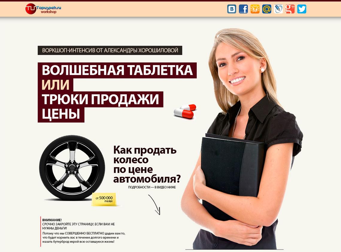 Промо-сайт «Волшебная таблетка» для Александры Хорошиловой