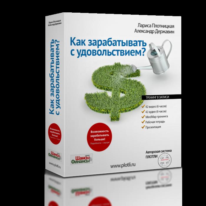 Обложка тренинга «Как зарабатывать с удовольствием?» для Ларисы Плотницкой и Александра Державина