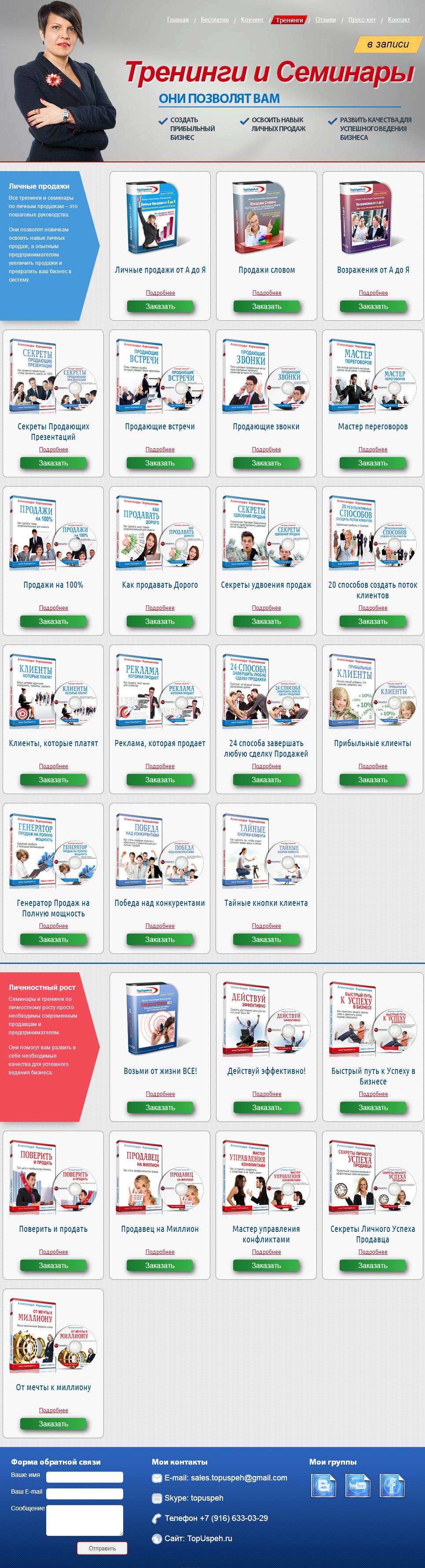 Раздел сайта с каталогом продуктов для Александры Хорошиловой