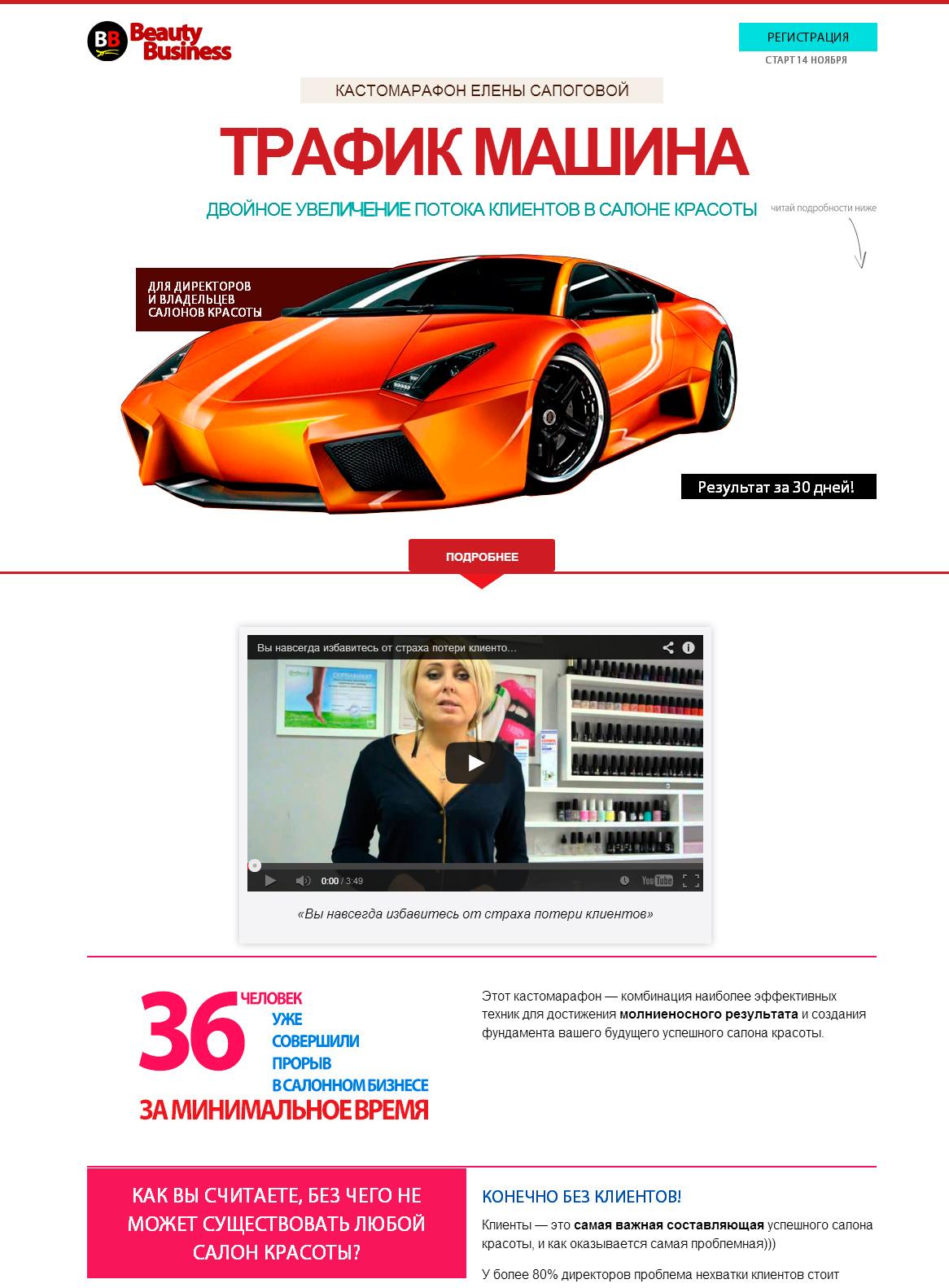 Промо-сайт «Трафик-машина 2» для Елены Сапоговой