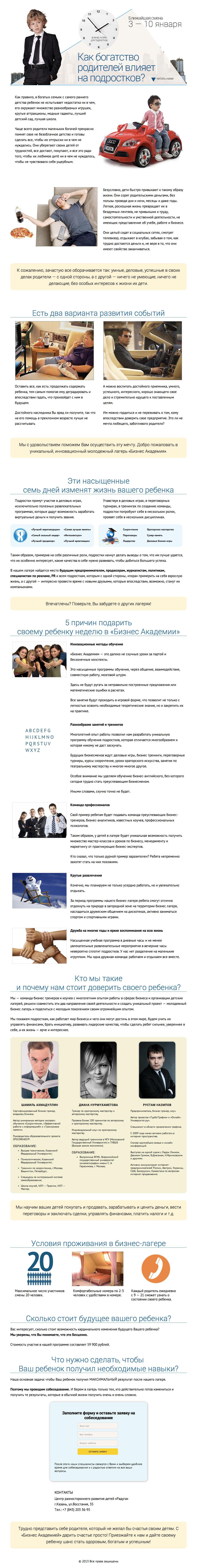 Сайт лагеря для подростков «Бизнес-Академия» для Рустама Назипова