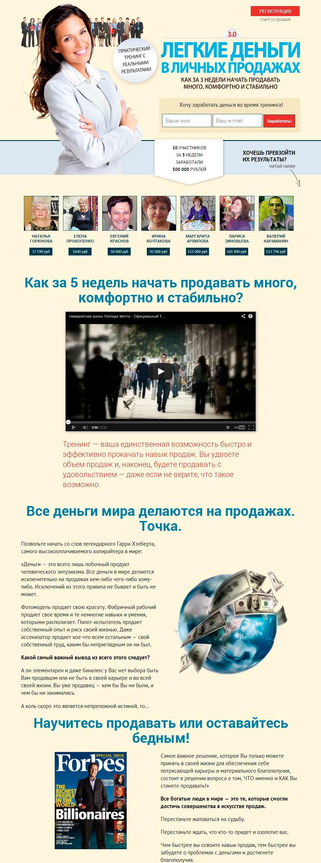 Промо-сайт «Легкие деньги» для Александры Хорошиловой