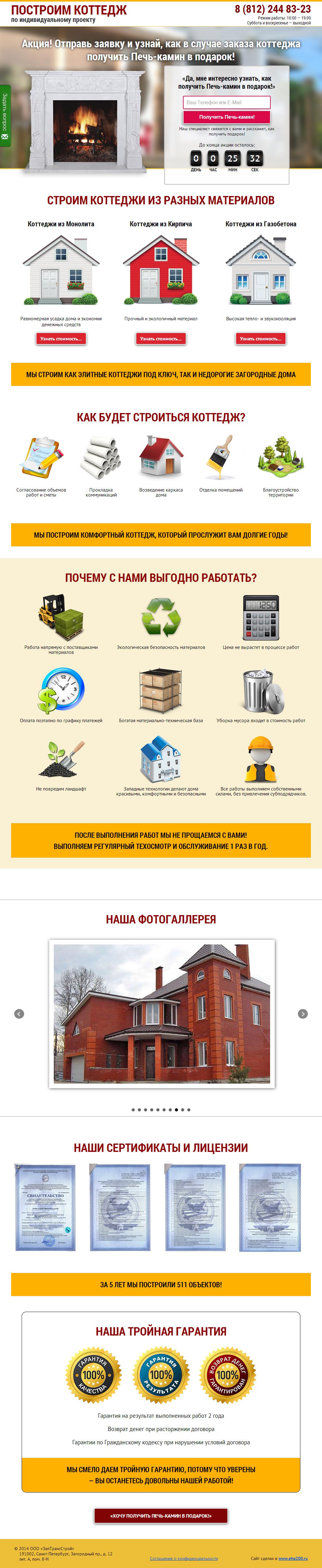 Сайт «Построим коттедж»