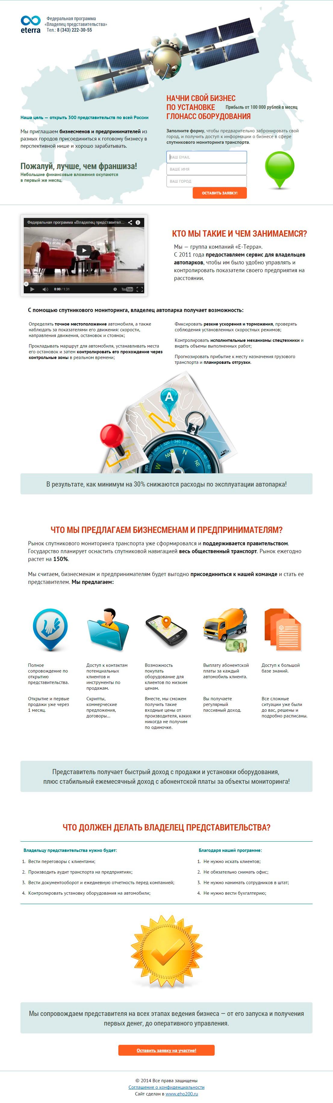 Сайт «Начни бизнес в сфере спутниковой навигации»