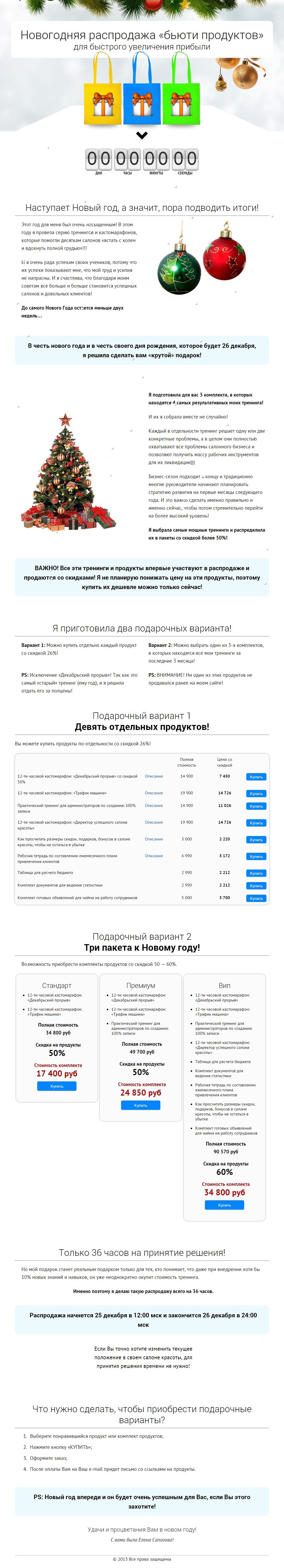 Промо-сайт новогодней распродажи для Елены Сапоговой