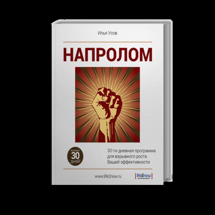 Обложка «Напролом» для Ильи Усова