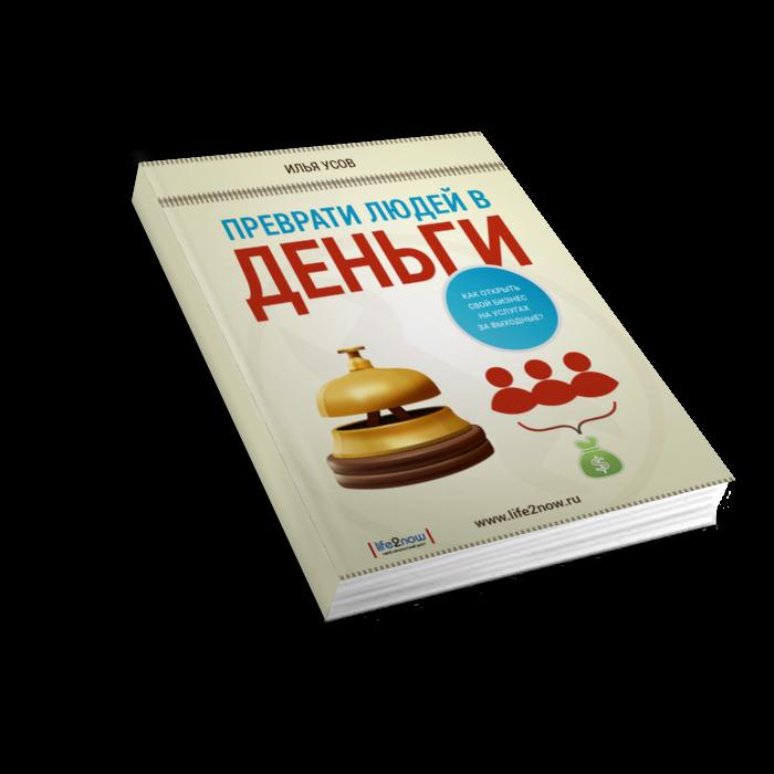 Обложка «Преврати людей в деньги» для Ильи Усова