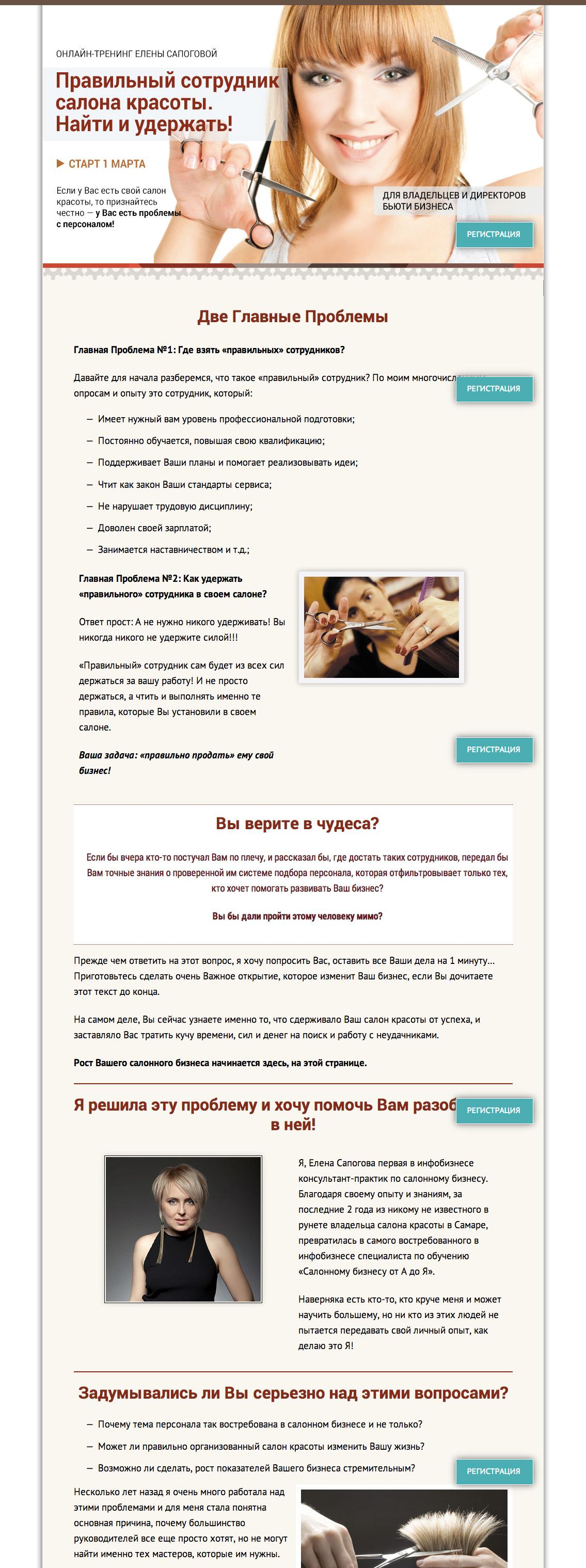 Промо-сайт «Правильный сотрудник салона красоты» для Елены Сапоговой