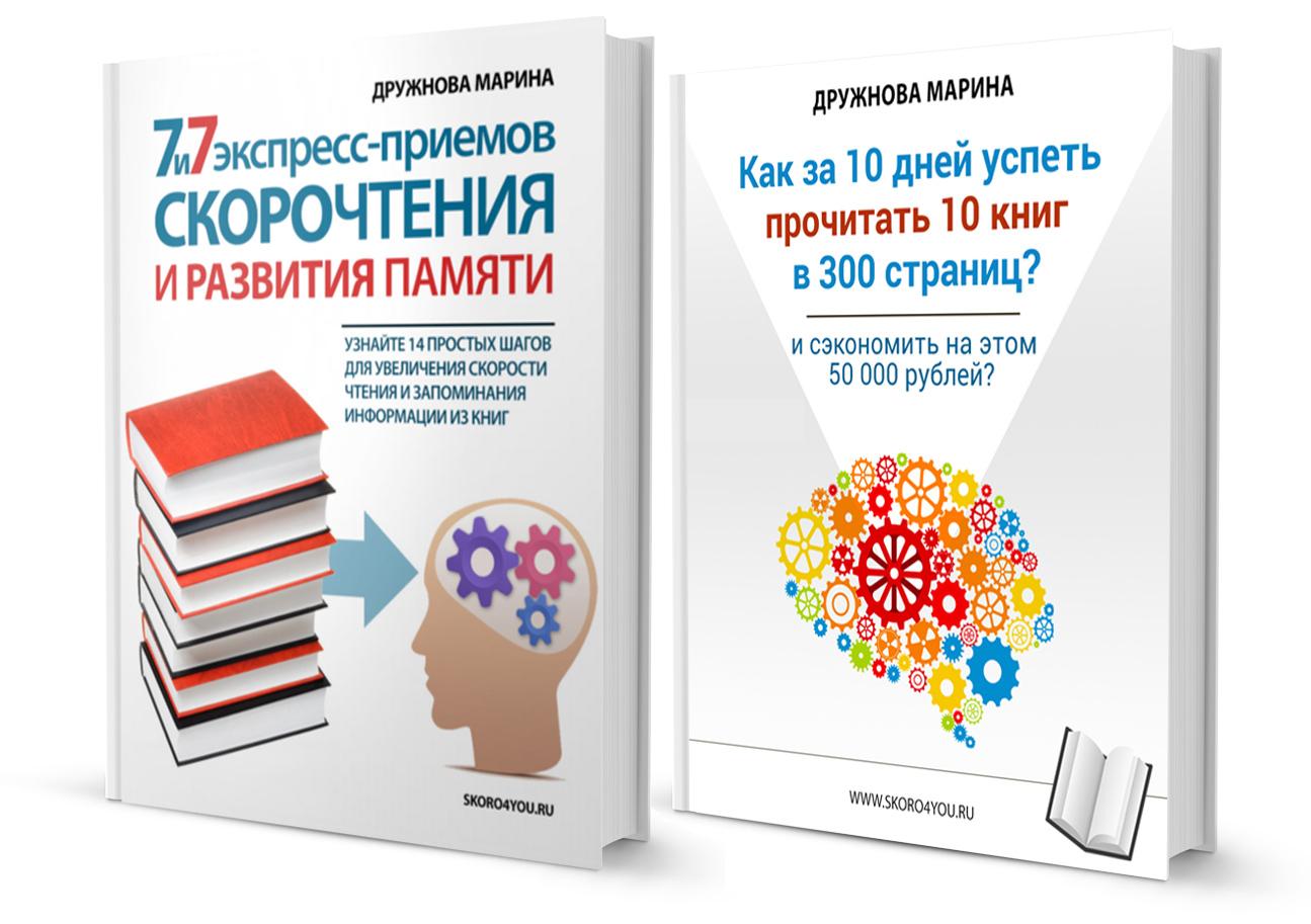 «Как за 10 дней прочитать 10 книг?» для Марины Дружновой