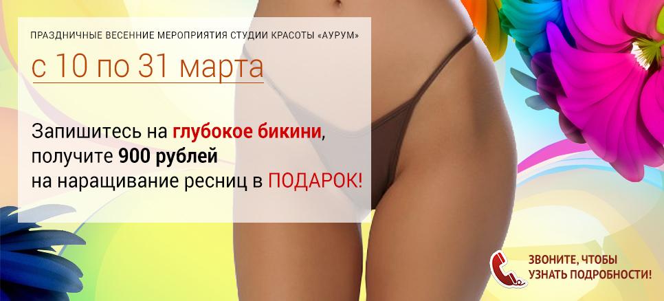 Весенние банеры акций «Аурума» для Елены Сапоговой
