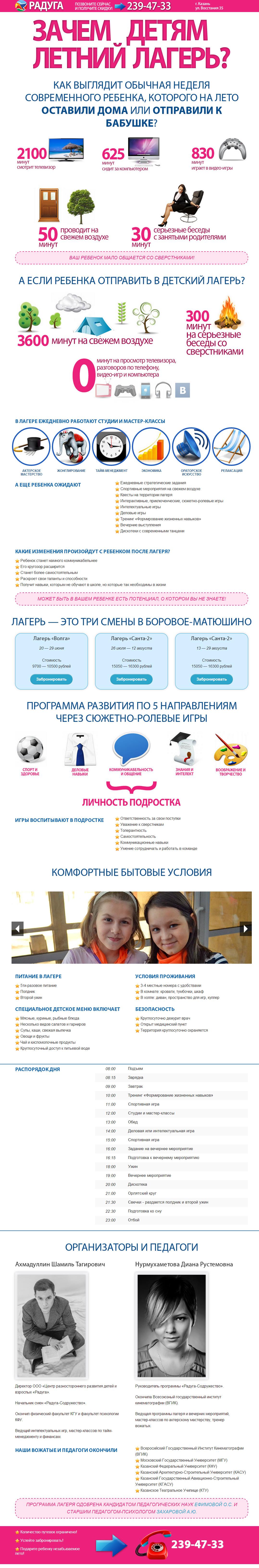 Сайт для детского лагеря Радуга