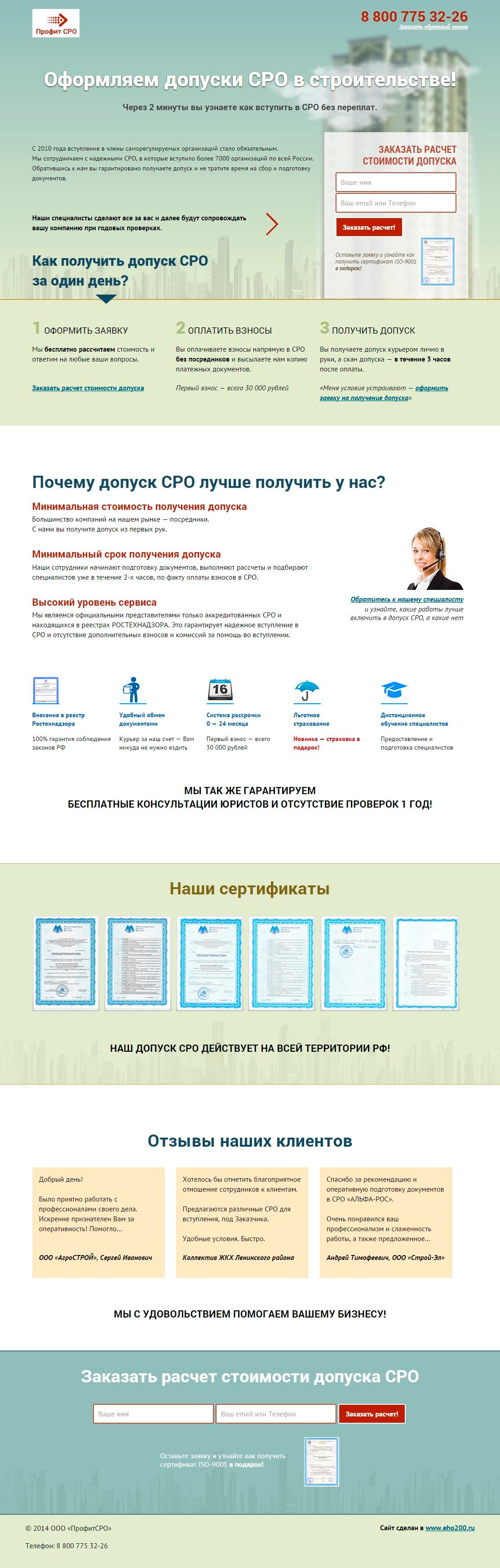 Сайт «Как вступить в СРО без переплат»