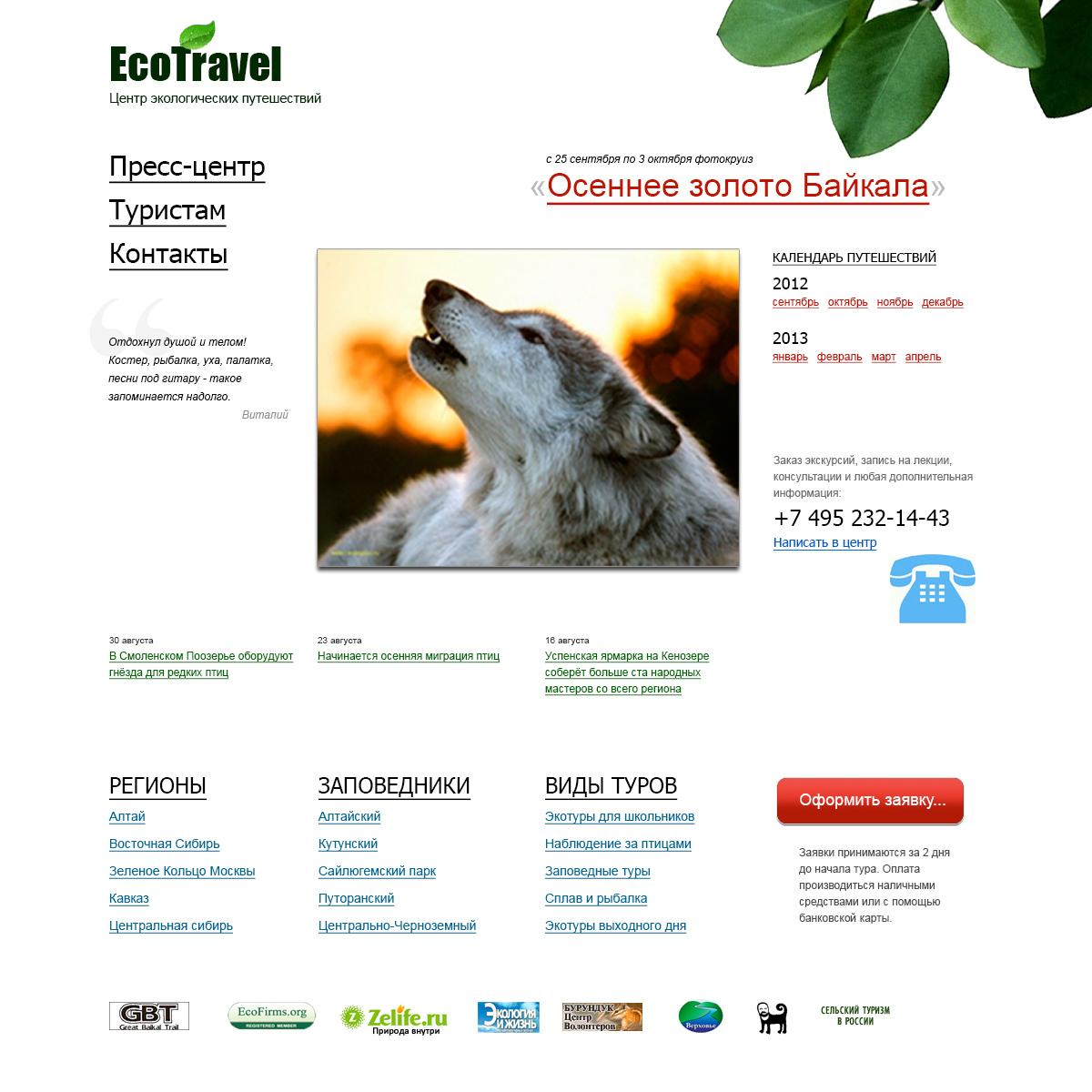 Сайт заказа эко-путешествий «Экотревел»