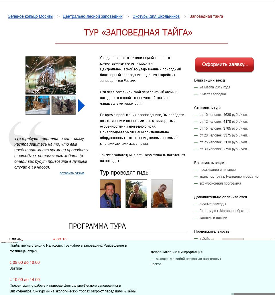 Сайт заказа эко-путешествий для «Экотревел»