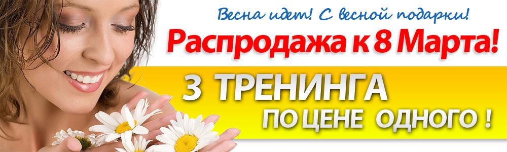 Банер распродажи на «8 марта» для Елены Сапоговой