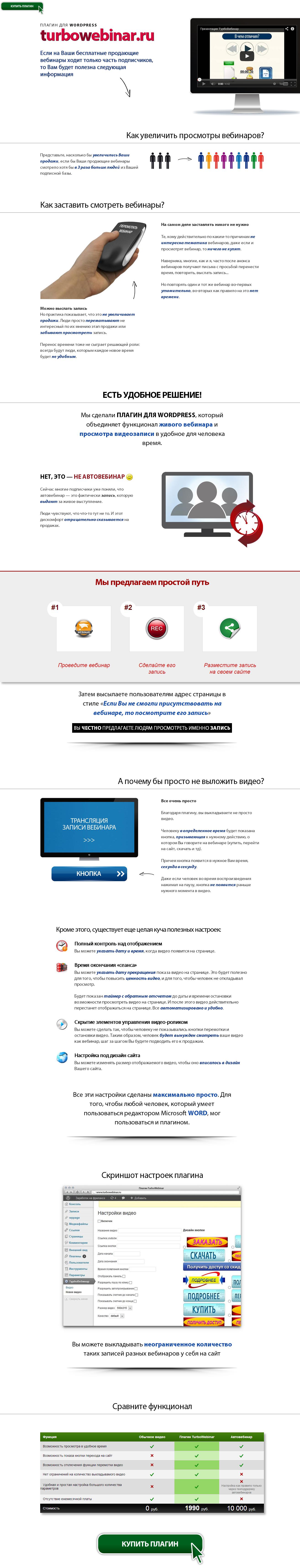 Промо-сайт плагина «Turbowebinar» для Рустама Назипова