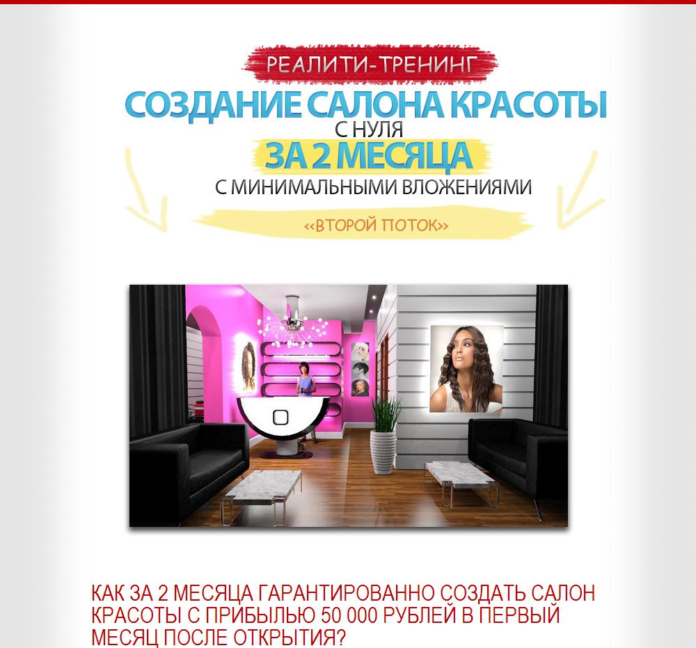 Промо-сайт «Создание салона красоты» для Елены Сапоговой