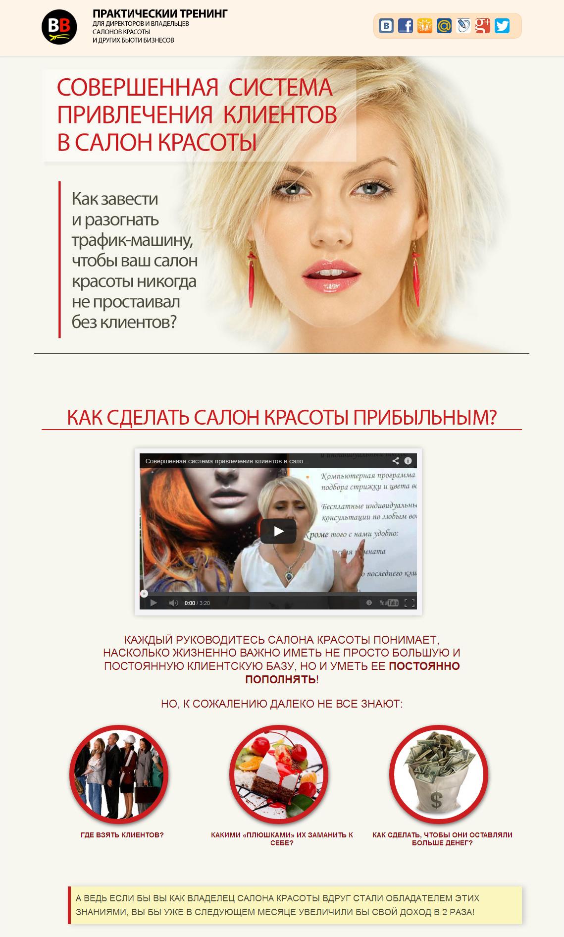 Промо-сайт «Трафик-машина» для Елены Сапоговой