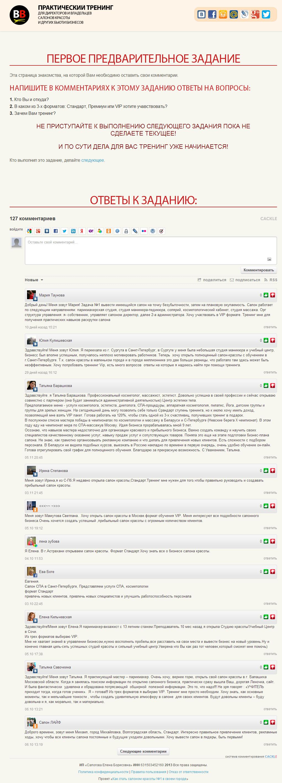 Страница с предварительными заданиями для Елены Сапоговой
