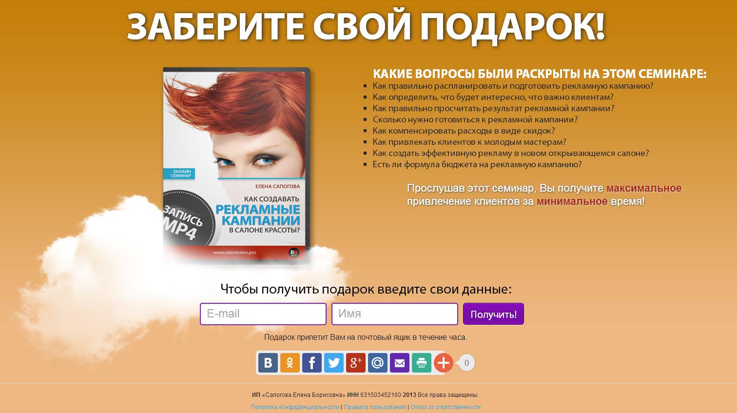 Страница сбора контактов «Заберите свой подарок» для Елены Сапоговой