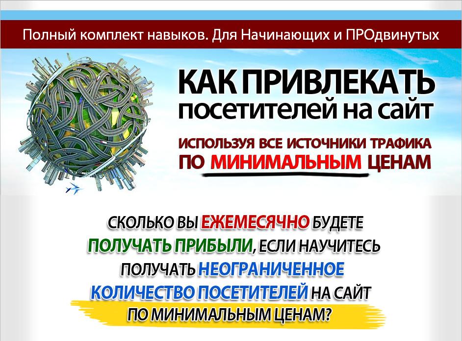 Промо-сайт «Турботрафик» для Рустама Назипова