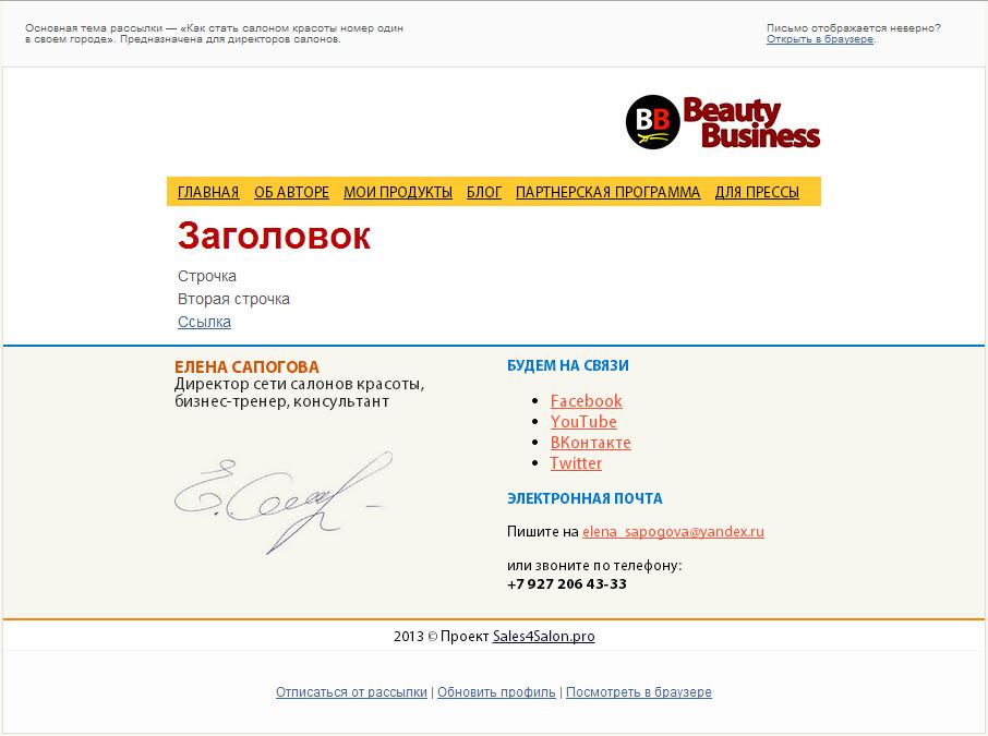 Шаблон письма рассылки «Beauty Business» для Елены Сапоговой