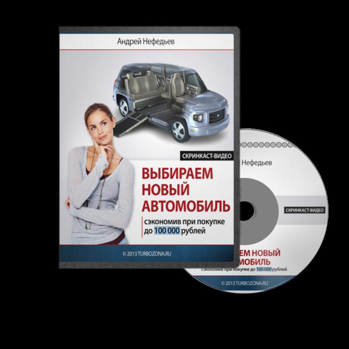 Обложка диска «Выбираем новый автомобиль» для Андрея Нефедьева