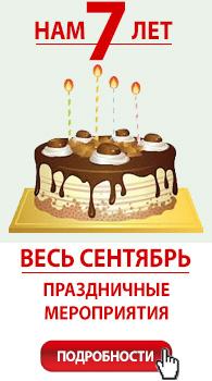 Банер «День рождения» для Елены Сапоговой