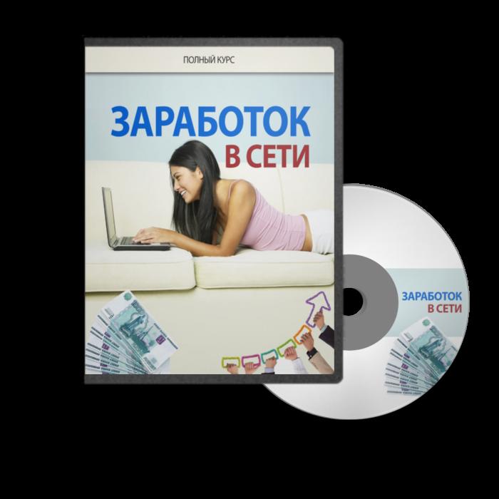 Обложка «Заработок в сети» для Mediasale