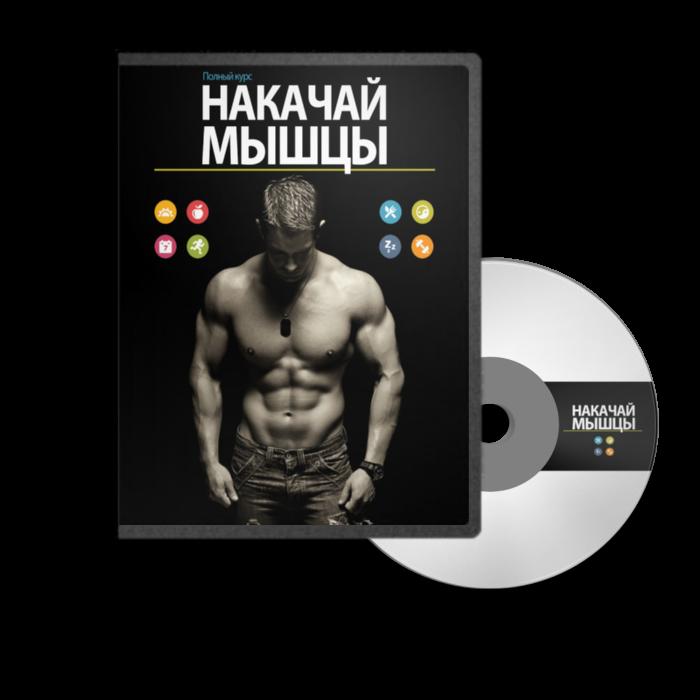 Обложка «Накачай мышцы» для Mediasale