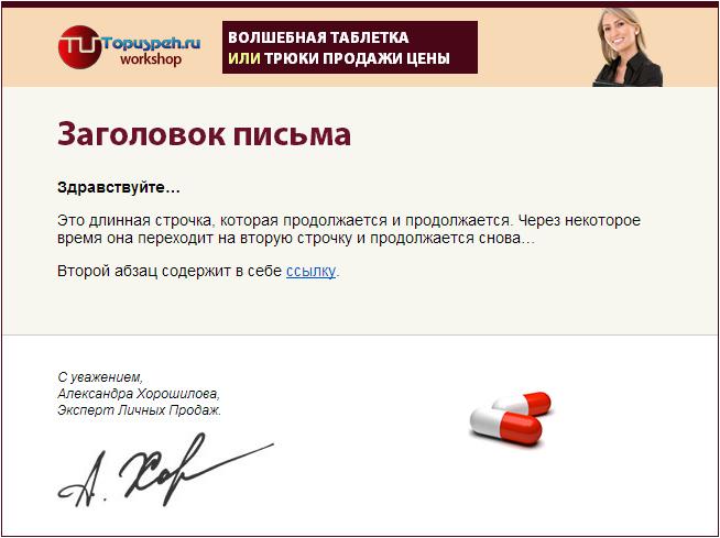 Шаблон письма в рассылку «Волшебная таблетка» для Александры Хорошиловой