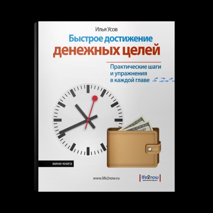 Обложка книги «Быстрое достижение денежных целей» для Ильи Усова