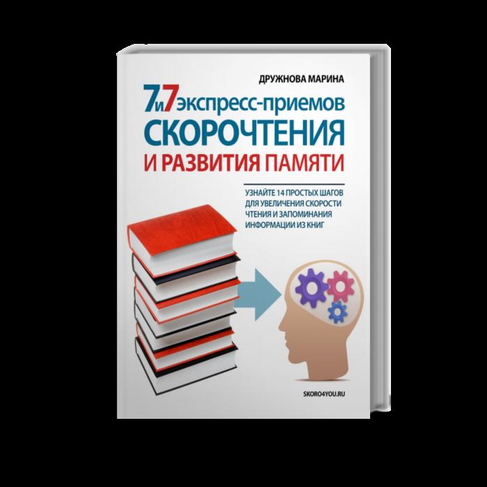 Обложка книги «7 экспресс-приемов скорочтения» для Марины Дружновой