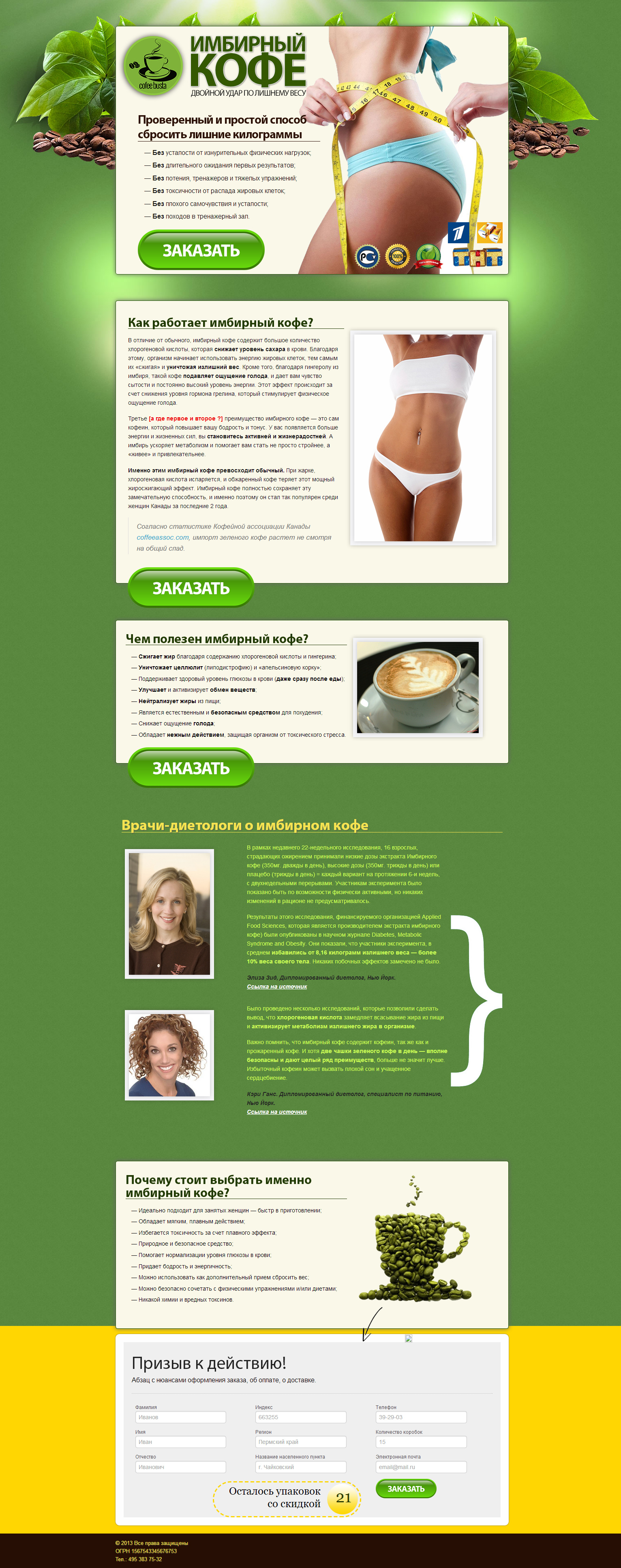 Сайт «Имбирный кофе» для Mediasale