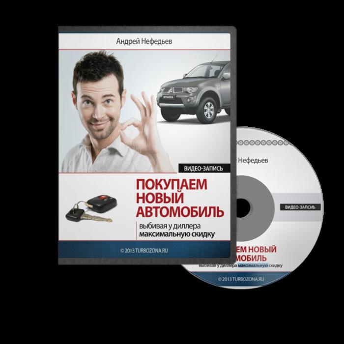 Обложка диска «Покупаем новый автомобиль» для Андрея Нефедьева