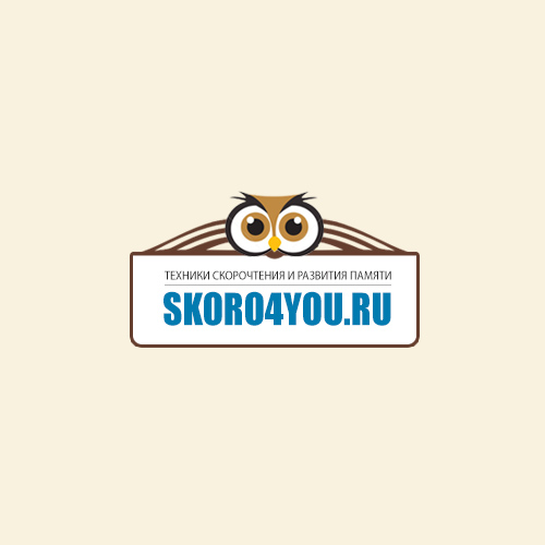 Логотип для «Skoro4you.ru» для Марины Дружновой