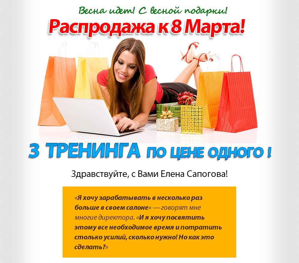 Промо-сайт распродажи на «8 марта» для Елены Сапоговой