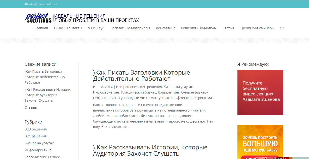 Чистка страницы блога от грязи для Ярослава Мирошникова