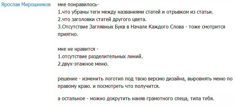 Комментарии Ярослава Мирошникова на чистку блога