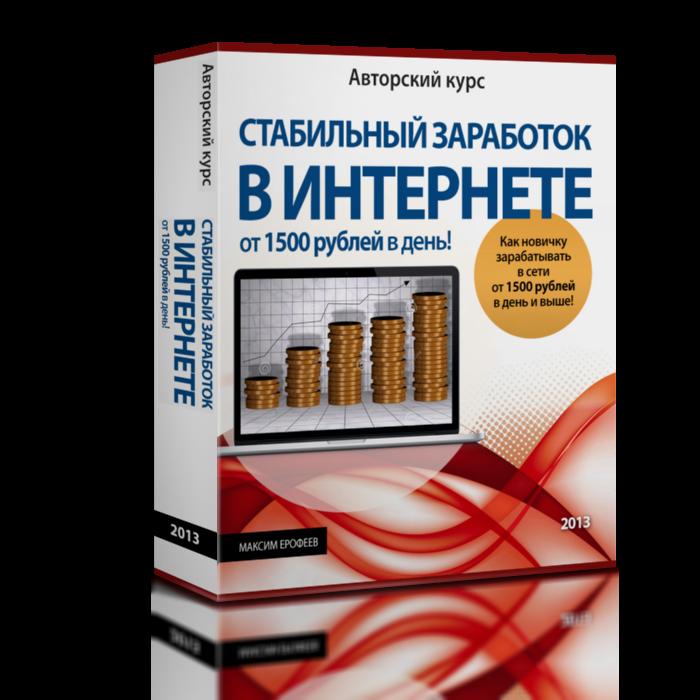 Обложка «Стабильный заработок в интернете»  для Максима Ерофеева