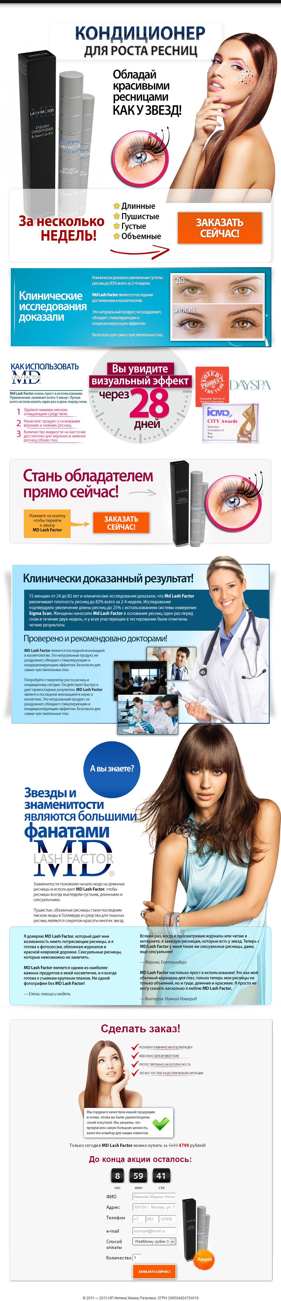Сайт «MD Lash Factor» для Жанны Митиной