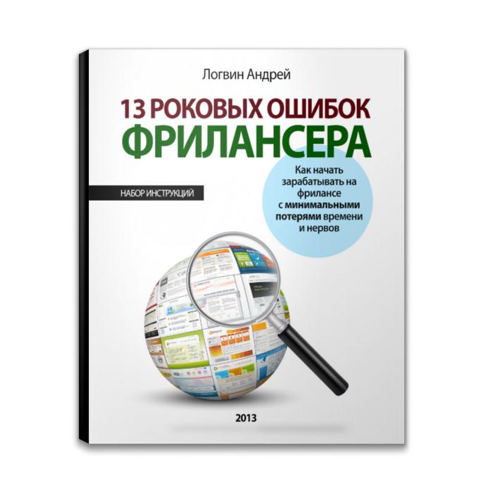 13 роковых ошибок фрилансера» для Андрея Логвина