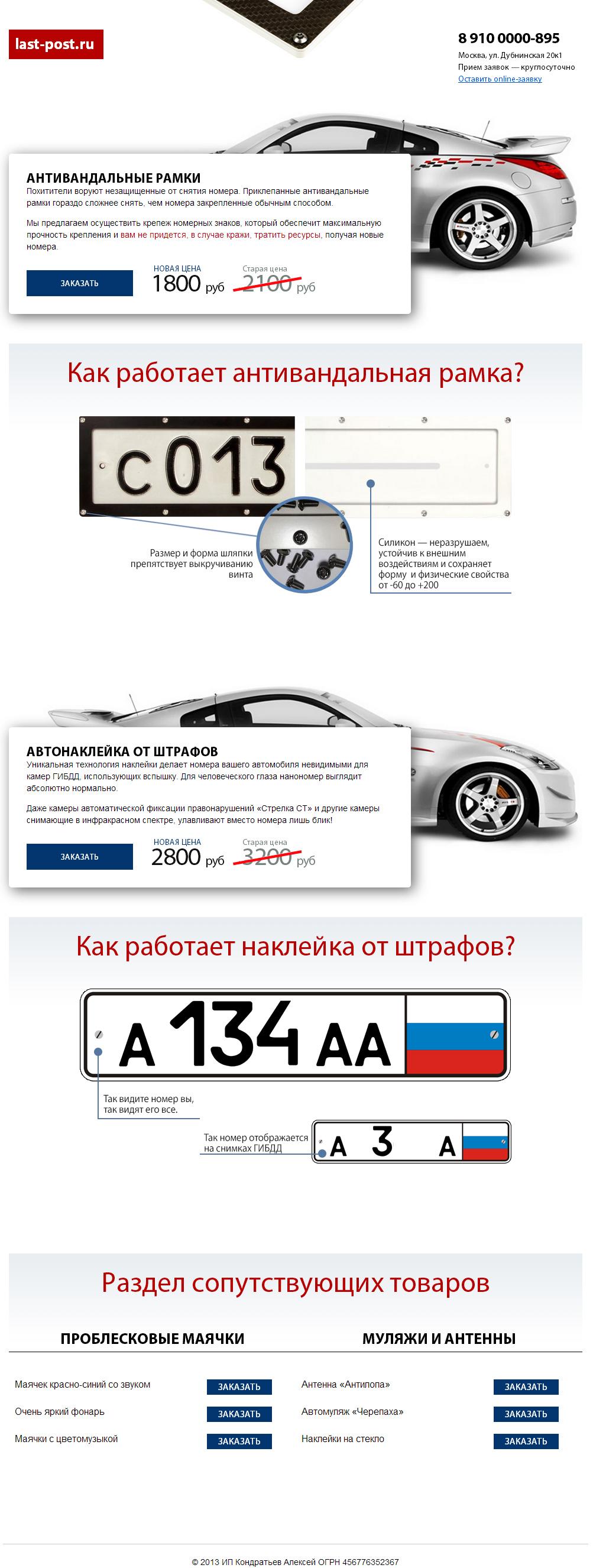 Сайт «Антивандальных рамок» для Алексея Кондратьева