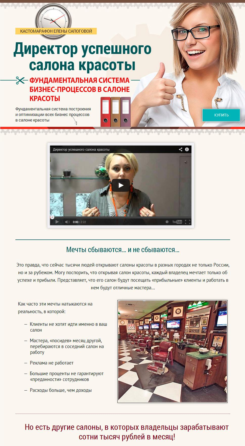 Промо-сайт «Директор успешного салона красоты» для Елены Сапоговой